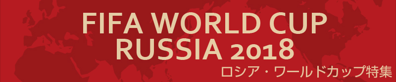 ロシアW杯