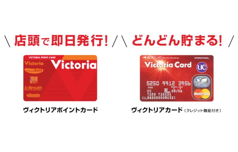 ヴィクトリア ポイント カード